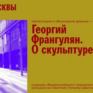Презентация и обсуждение фильма «Георгий Франгулян. О скульптуре» в Музее Москвы.