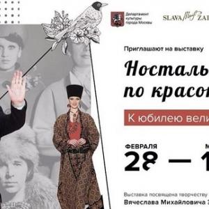 «Ностальгия по красоте. К юбилею великого мастера». Выставка Вячеслава Зайцева в Музее Моды.
