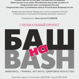 Выставочный проект «БАШ на BASH»