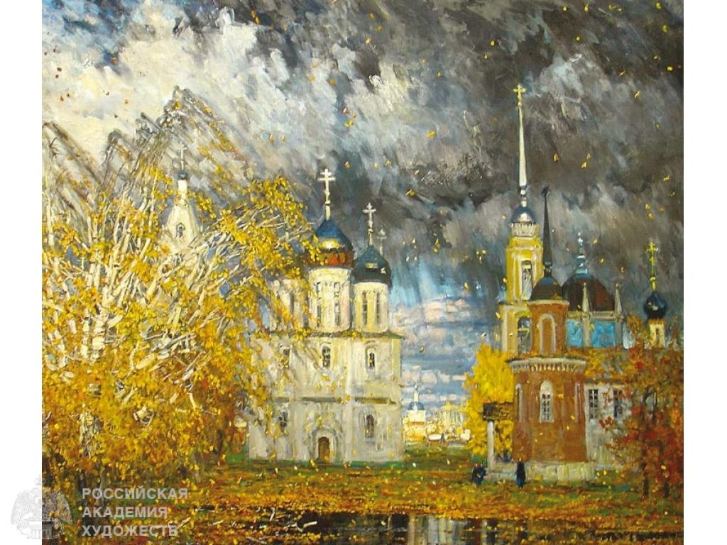 М.Абакумов Идут золотые дожди 2005